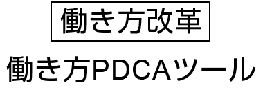 『働き方改革』働き方PDCAツール